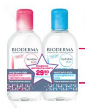 Биодерма Сенсибио H20+Хидрабио H20/Bioderma Sensibio H20 250ml+Hydrabio H20 250ml