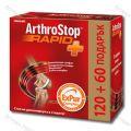 Артростоп рапид плюс 120+60таб./Arthrostop rapid+ 120+60tabl.